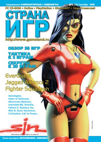 GameLand 028 September 1998