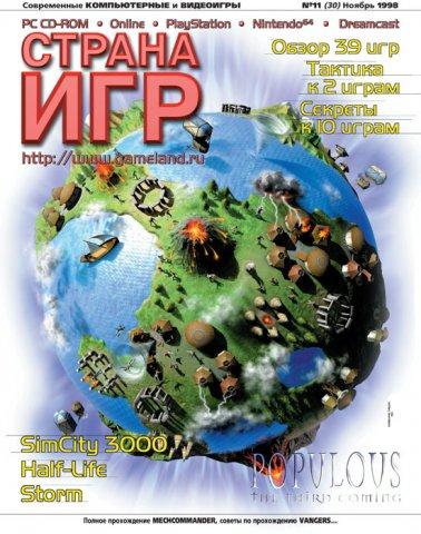 GameLand 030 November 1998