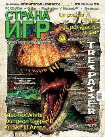 GameLand 031 November 1998