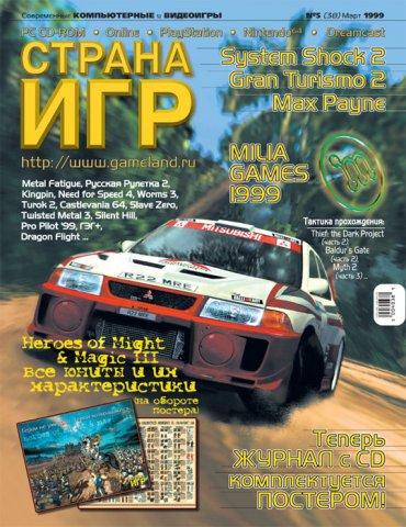 GameLand 038 March 1999