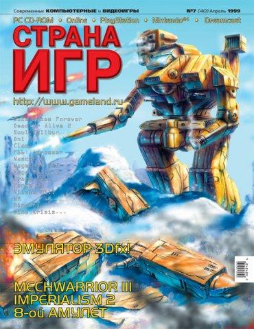 GameLand 040 April 1999