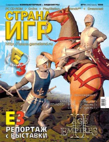 GameLand 044 June 1999