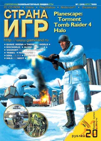 GameLand 049 August 1999