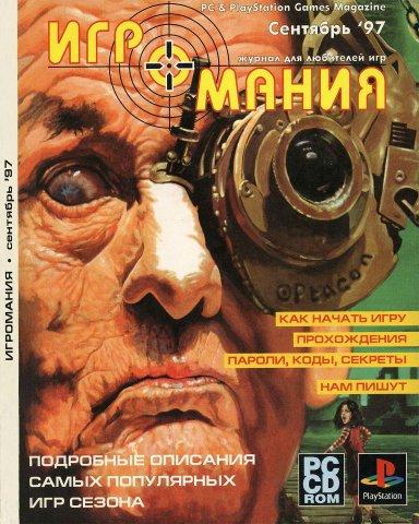 Igromania 001 September 1997