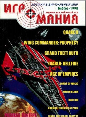 Igromania 006 March 1998
