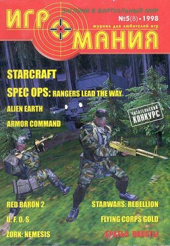 Igromania 008 May 1998