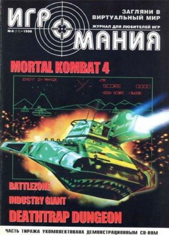 Igromania 011 August 1998