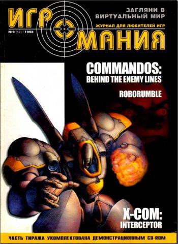 Igromania 012 September 1998