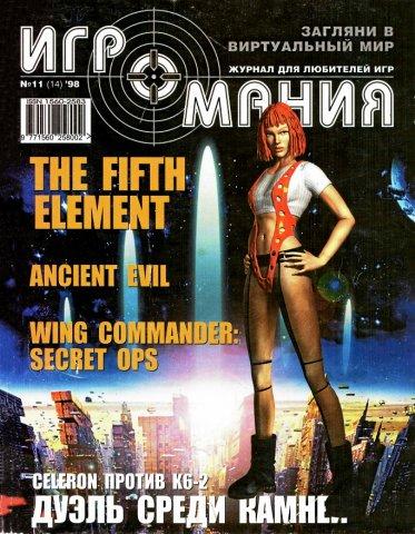 Igromania 014 November 1998