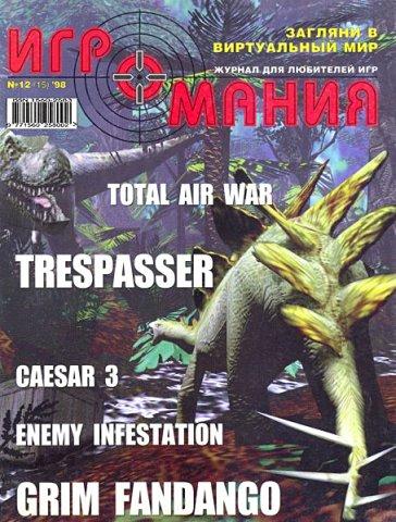 Igromania 015 December 1998