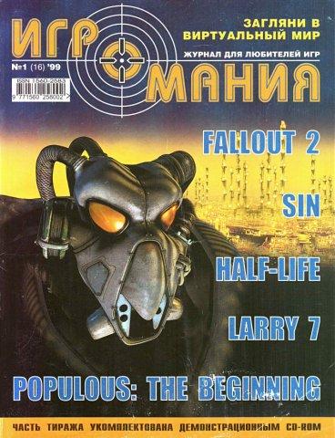 Igromania 016 January 1999