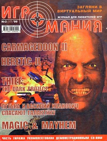 Igromania 017 February 1999