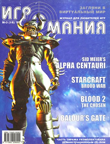 Igromania 018 March 1999