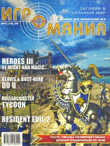 Igromania 019 April 1999