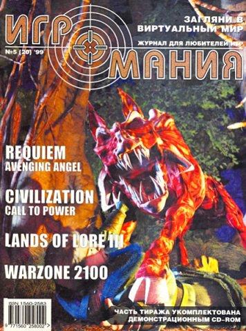 Igromania 020 May 1999