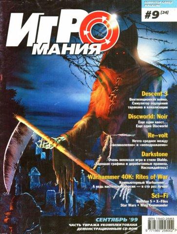 Igromania 024 September 1999