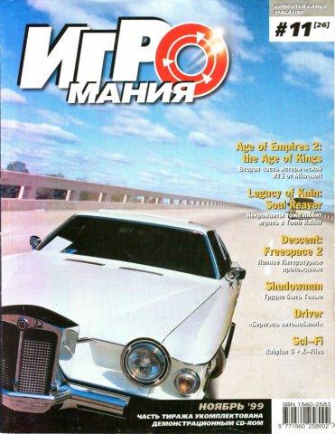 Igromania 026 November 1999