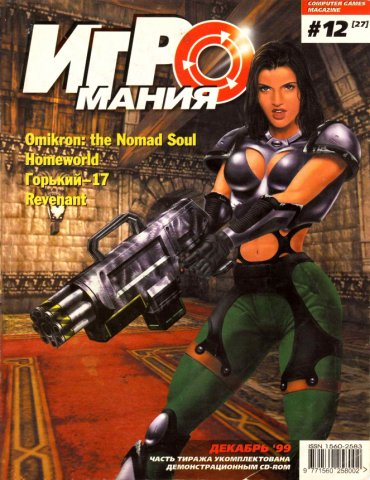 Igromania 027 December 1999
