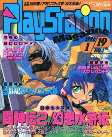 PlayStation Magazine Vol.2 No.01 (January 19, 1996)