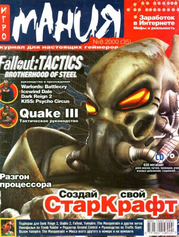 Igromania 035 August 2000