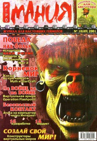 Igromania 049 October 2001