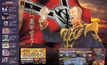 Kidou Senshi Gundam: Giren no Yabou - Zeon no Keifu - Kouryaku Shireisho