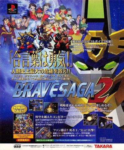 Brave Saga 2 (Japan)