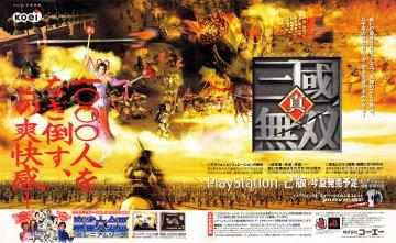 Dynasty Warriors 2 (Shin Sangoku Musou) (Japan)