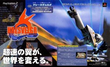 HRESVELGR - Formula Highpowered (Japan)