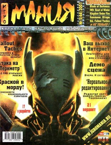 Igromania 044 May 2001
