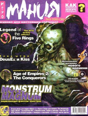 Igromania 036 September 2000