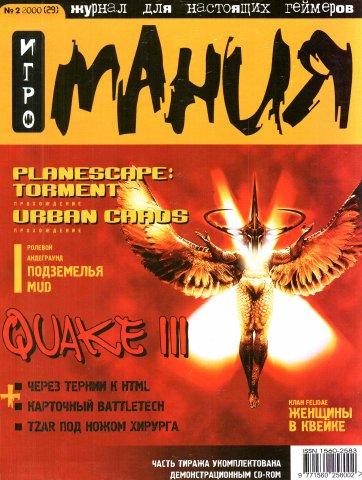 Igromania 029 February 2000