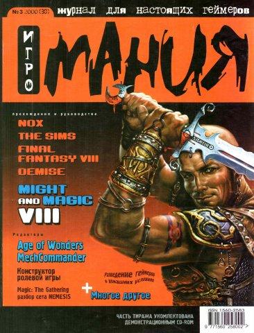 Igromania 030 March 2000