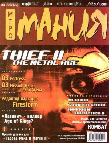Igromania 032 May 2000
