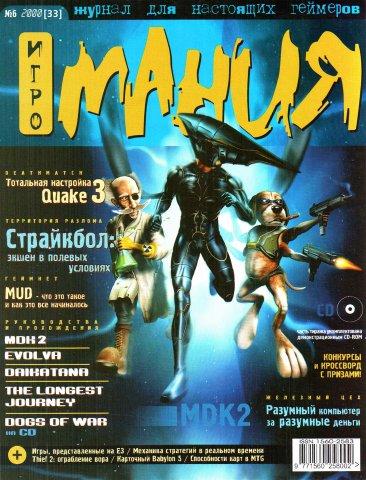 Igromania 033 June 2000