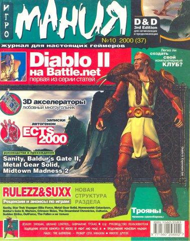 Igromania 037 October 2000