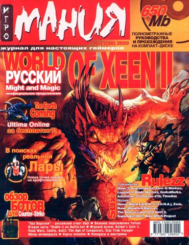Igromania 038 November 2000
