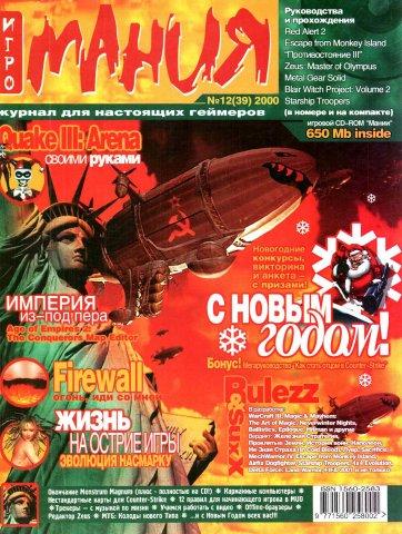 Igromania 039 December 2000