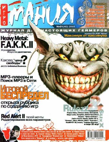 Igromania 040 January 2001