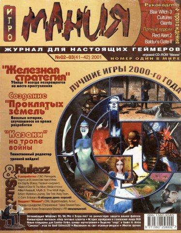 Igromania 041-042 February-March 2001