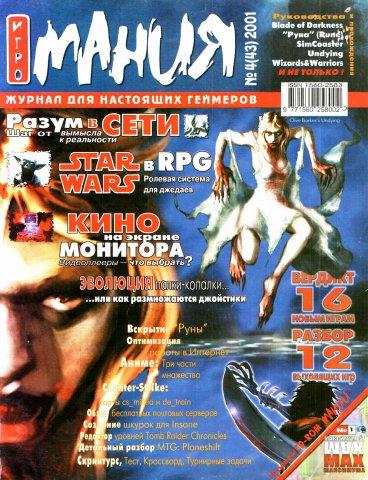 Igromania 043 April 2001