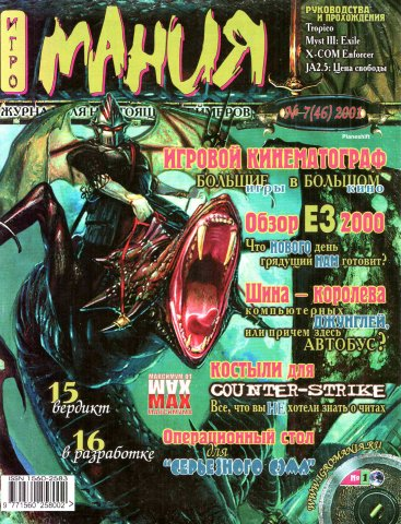 Igromania 046 July 2001