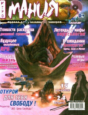 Igromania 047 August 2001