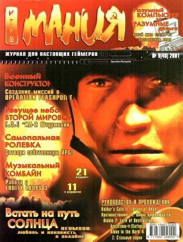Igromania 048 September 2001