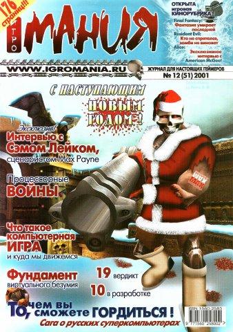 Igromania 051 December 2001
