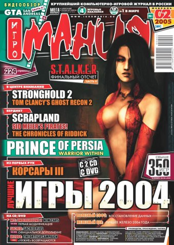 Igromania 089 February 2005