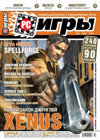 PC Games 03 March 2004