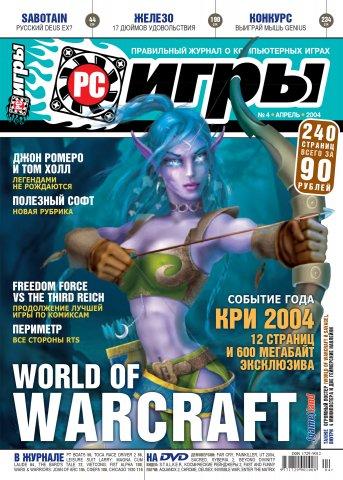 PC Games 04 April 2004