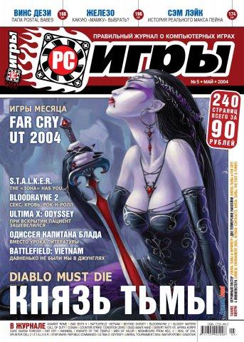 PC Games 05 May 2004