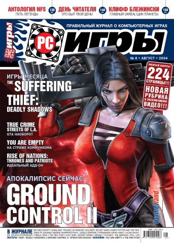 PC Games 08 August 2004